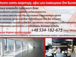 Агент недвижимости, поиск помещения под бизнес