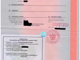 Апостиль (Apostille) легализация польских документов
