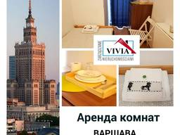 Аренда комнат в Варшаве.