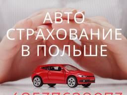 Автострахование в Польше