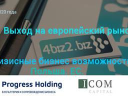 Бесплатный вебинар: Бизнес возможности. Польша. ЕС