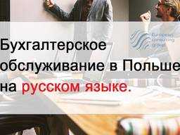 Бухгалтерия на русском языке / Księgowy mówiący po rosyjsku