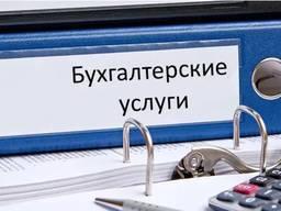 Бухгалтерские и кадровые услуги в Ченстохова