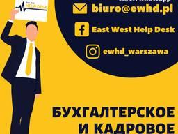 Бухгалтерское и кадровое сопровождение в Польше