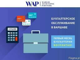 Бухгалтерское обслуживание в Варшаве