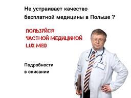Частная медицина LUX MED - консультации врачей , анализы и  диагностика