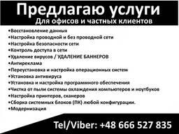 Для офисов и частных клиентов