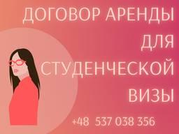 Договор аренды для студенческой визы, для визы в Польшу \ Умова оренди \Договір оренди