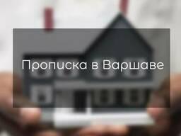Договор аренды (Umowa Najmu) | Прописка