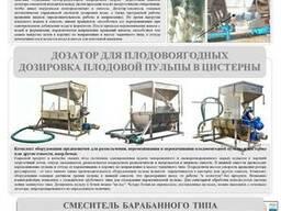 Дозаторы-смесители