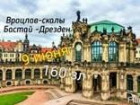 Экскурсия в Дрезден Бастайские скалы - фото 1