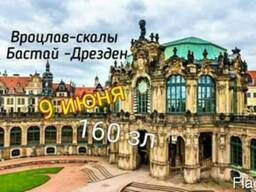 Экскурсия в Дрезден Бастайские скалы