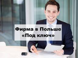 Фирма в Польше за 2 дня / Регистрация компании в Польше