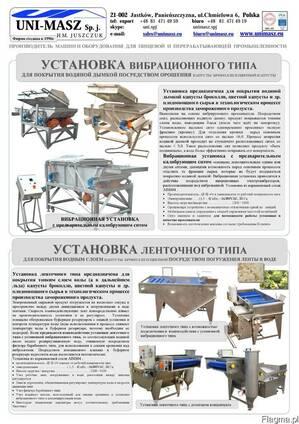 Глазуровщик - вибрационного типа - ленточного типа