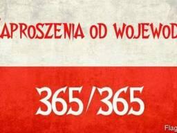 Годовое приглашение в Польшу 360/360