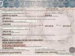 Гостевое приглашение в Польшу от поляков