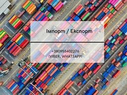 Імпорт / Експорт