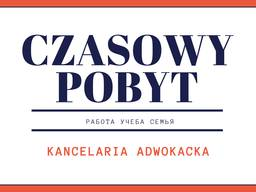 Карта побыту. Срочная подача. Вся Польша.