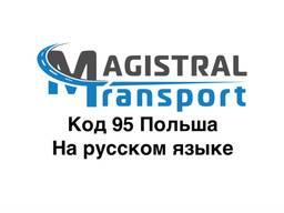 Код 95 Польша (на русском языке)
