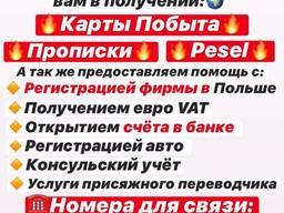 Консульский учет Люблин Краков Гданськ