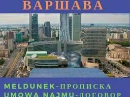 Консульский учет Варшава, Meldunek, Umowa najma
