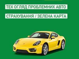 Консульский учет за 1 день! Регистрация авто за 15 минут! Зеленая карта!