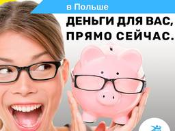 Кредит в польше