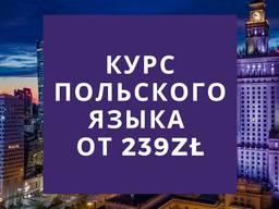 Курс польского языка - С Нуля до Б2