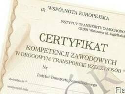 Международный сертификат на перевозку пассажиров
