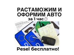 Оформление авто на польские номера / Растаможивание