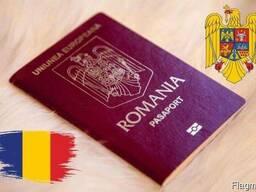 Оформление Румынских паспортов