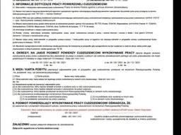 Полугодовые рабочие приглашения в Польшу на 180/360 дней!