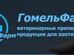ООО Гомельфарм производитель ветеринарных препаратав