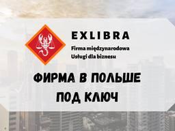 Открытие фирмы в Польше oт 99 PLN!