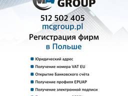 Регистрация компании в Варшаве. Открытие фирмы в Польше
