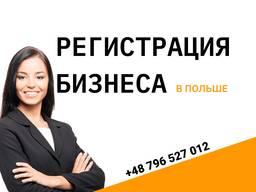 Открытие фирмы в Польше ( Rejestracja firmy/Регистрация фирмы/Бизнес консультации)