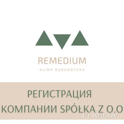 Открытие Компании , Фирмы, Бизнеса в Польше. Регистрация спулки.