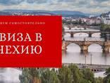 Пакет документов для работы в Чехии - photo 1