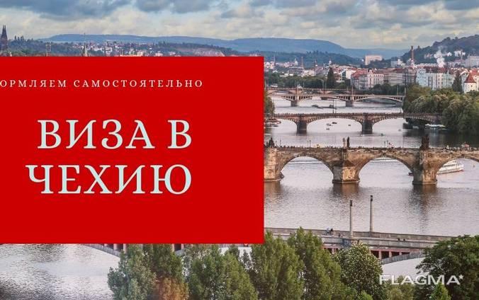 Пакет документов для работы в Чехии