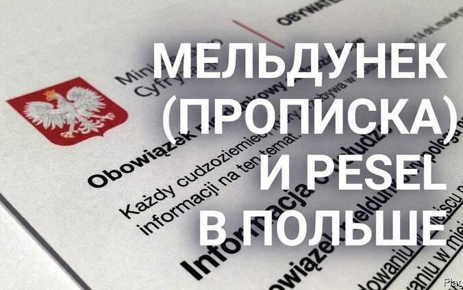Прописка в Польше (PESEL)