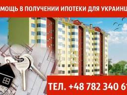 Покупка жилья Вроцлав