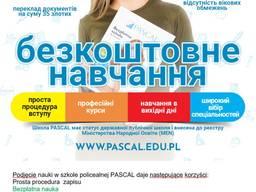 Полициальная школа PASCAL предлагает бесплатное обучение