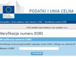 Получение номера EORI