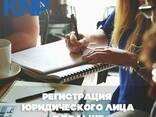 Регистрация юридического лица в Польше (Spółka z o. o. ) Цена под ключ - photo 1