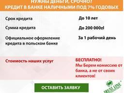 Помощь с оформлением кредита в Польше для иностранцев