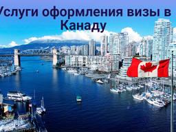 Помощь с визой в Канаду в Варшаве. Подача по красной печати или карте побыта
