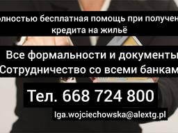Помощь в кредите на жильё. Бесплатно
