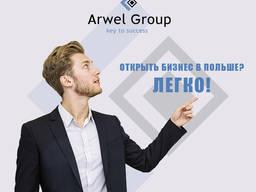 Помощь в открытии бизнеса/фирмы.