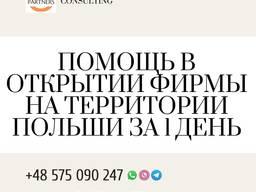 Помощь в открытии фирмы на территории Польши за 1 день