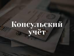 Помощь в получении консульского учета. Познань
